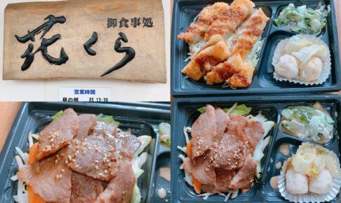 花くら 久留米市の御食事処でテイクアウト!和牛焼肉と茶美豚のお弁当が美味しい!