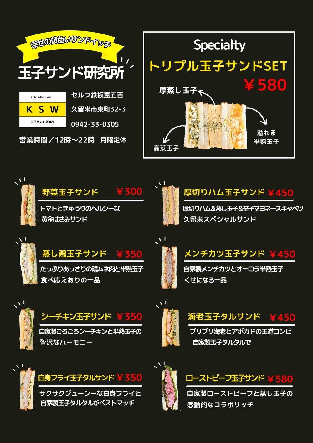 KEN SANDWICH 玉子サンド研究所 サンドイッチメニュー表