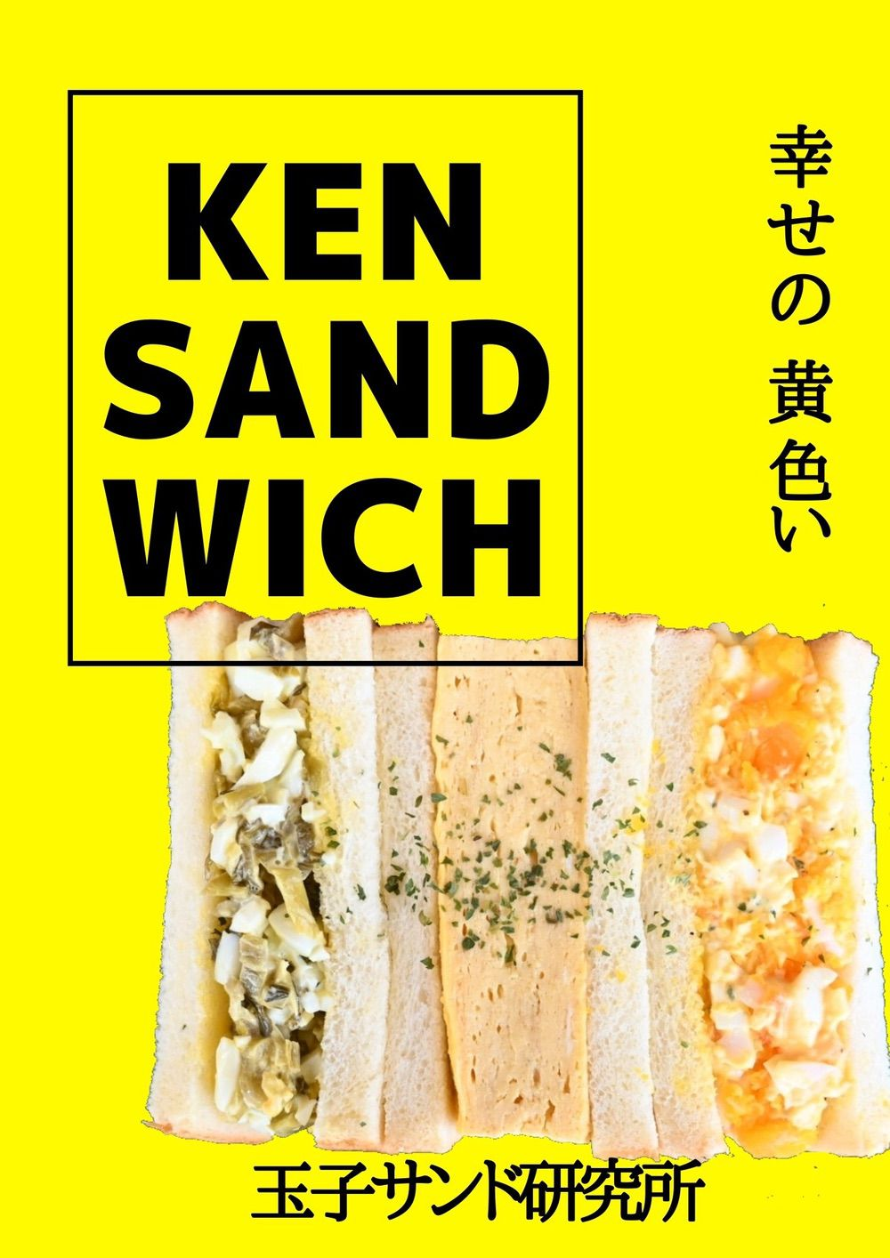 KEN SANDWICH 玉子サンド研究所 販売場所・販売時間・定休日