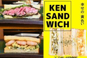 KEN SANDWICH 玉子サンド研究所 久留米市にオープンしたサンドイッチ店