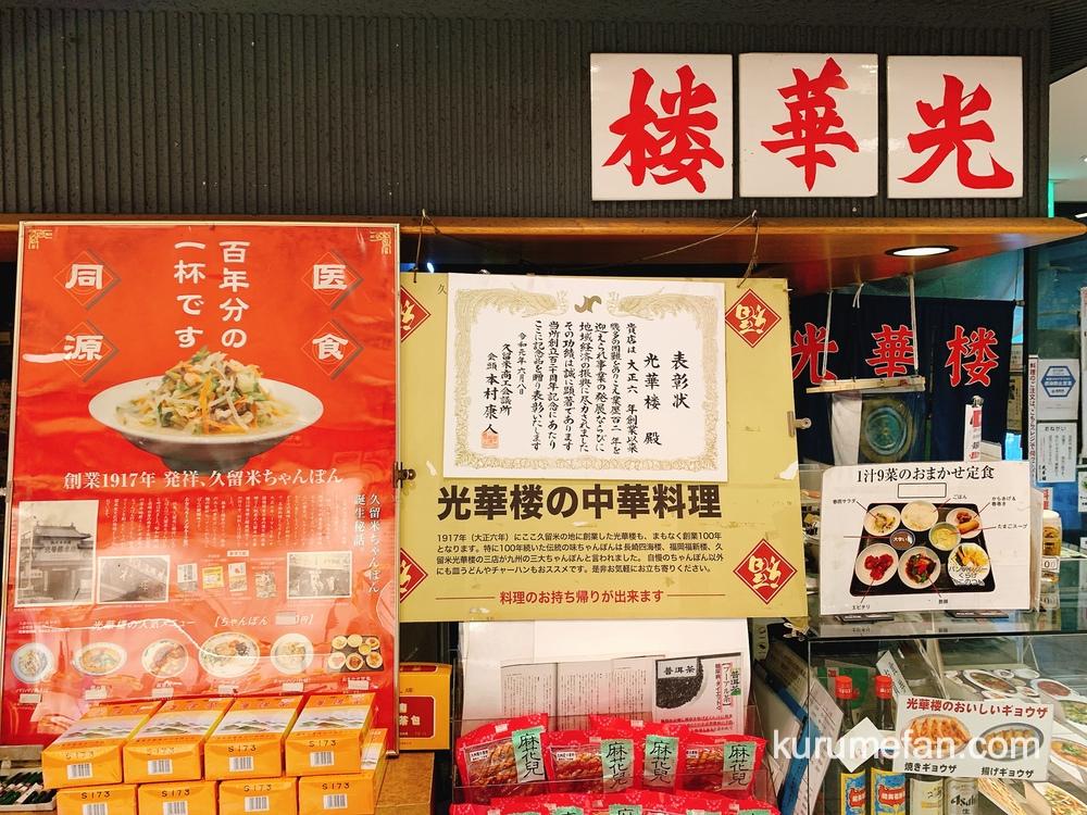 久留米市「光華楼」が2021年8月末をもって閉店 創業100年をこえる中華料理店