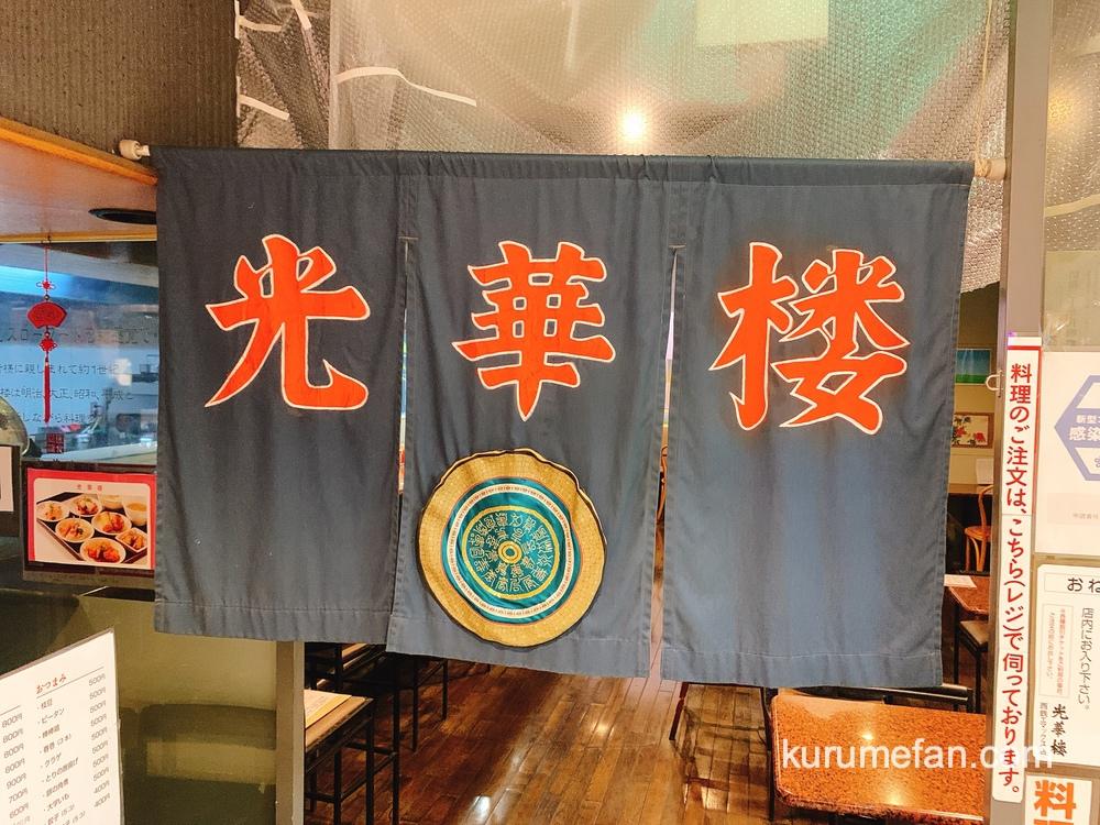 久留米市「光華楼」が2021年8月末をもって閉店に 創業100年をこえる中華料理店