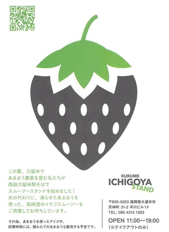 KURUME ICHIGOYA STAND 店舗情報