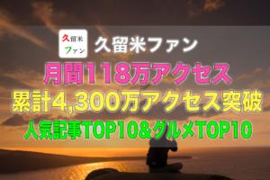 久留米ファン 2021年6月 月間118万アクセス!人気記事TOP10&グルメTOP10