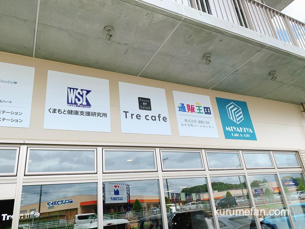 Cafe&Gift MIYAKIYA(みやきや)店舗場所【佐賀県三養基郡みやき町大字白壁1074-3】