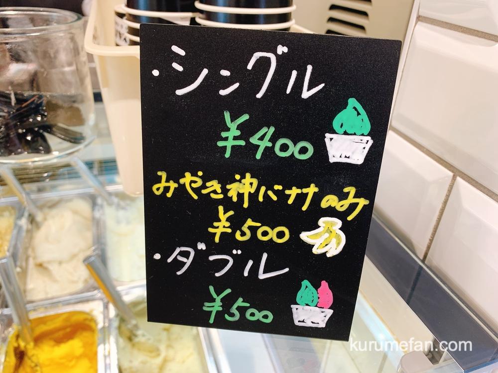 MIYAKIYA ジェラート シングル・ダブル 料金