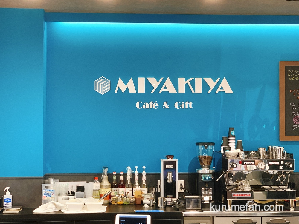 みやき町内発のアンテナショップ「MIYAKIYA 」地域の魅力ある特産品