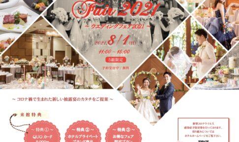 ホテルニュープラザ久留米 ウェディングフェア 5組限定!料理試食会やドレス試着会など開催