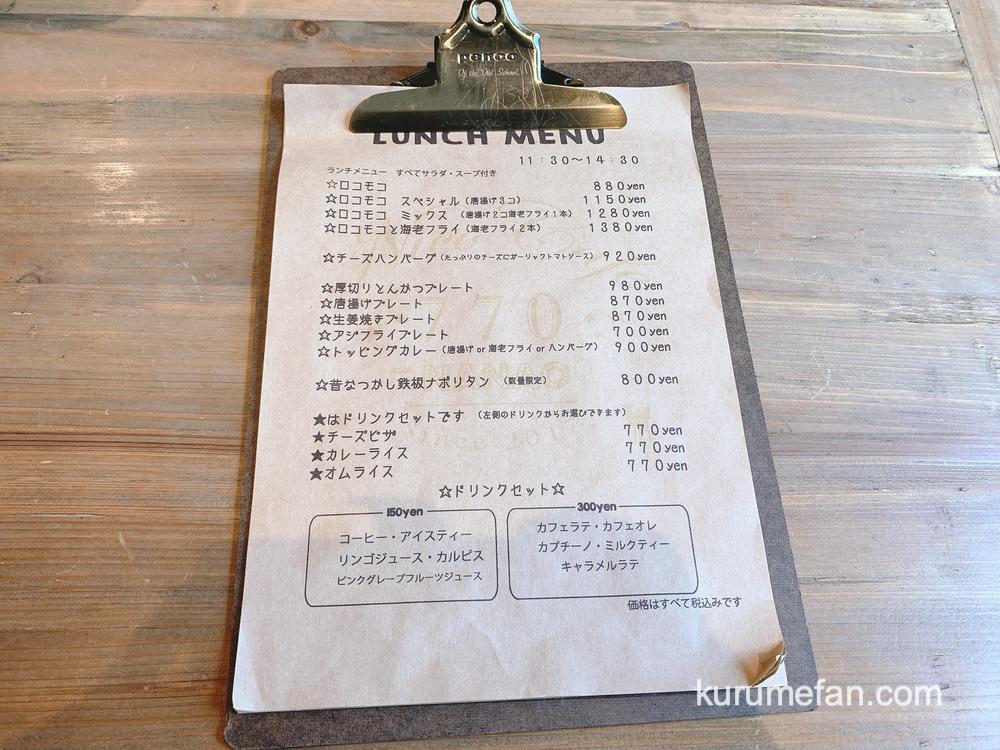 ニコ カフェ ナナオ(Nico Cafe NANAO)ランチメニュー