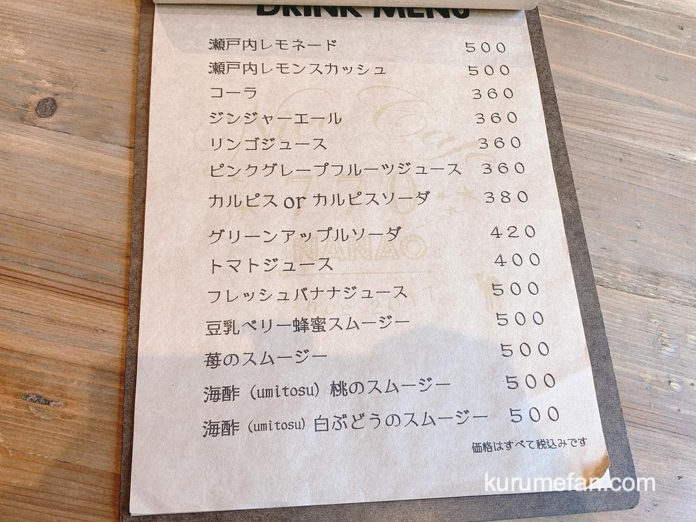 ニコ カフェ ナナオ(Nico Cafe NANAO)ドリンクメニュー
