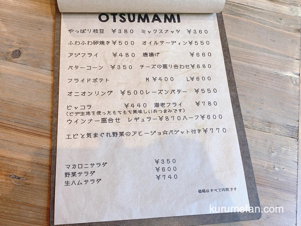 ニコ カフェ ナナオ(Nico Cafe NANAO)おつまみ