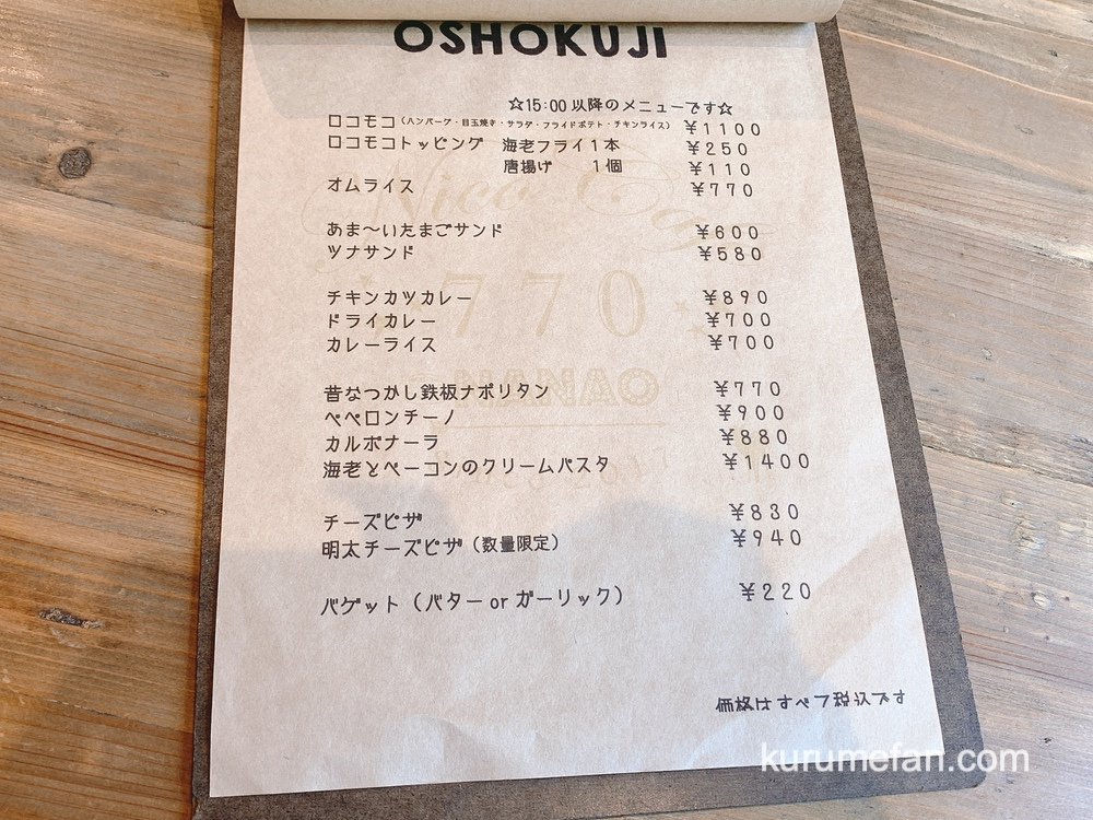 ニコ カフェ ナナオ(Nico Cafe NANAO)お食事【15時以降のメニュー】