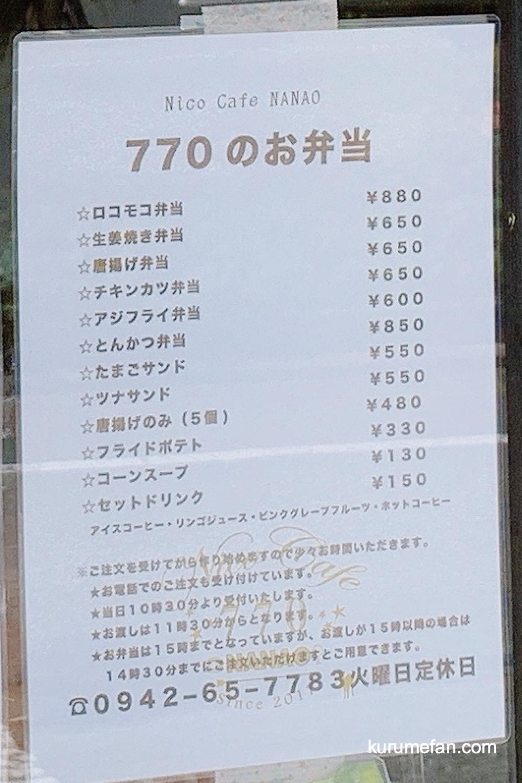 ニコ カフェ ナナオ(Nico Cafe NANAO)お弁当メニュー表