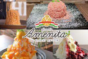 ピッツェリア アメニータ 生しぼりモンブランやふわふわかき氷を味わえる【久留米市】