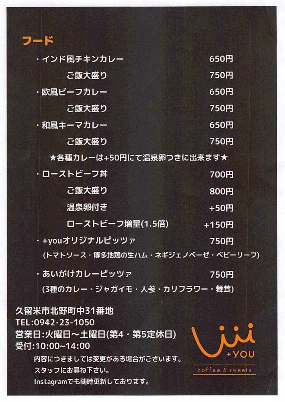 +you(プラスユー)久留米市 テイクアウトメニュー表