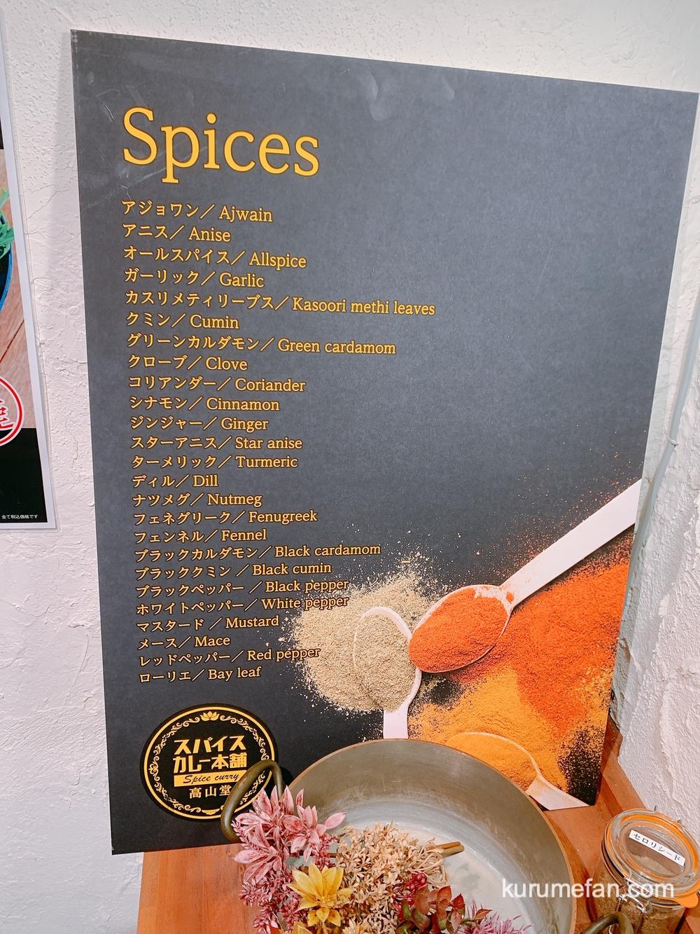 スパイスカレー本舗 高山堂 本場インドから直輸入された25種類のスパイスを使用