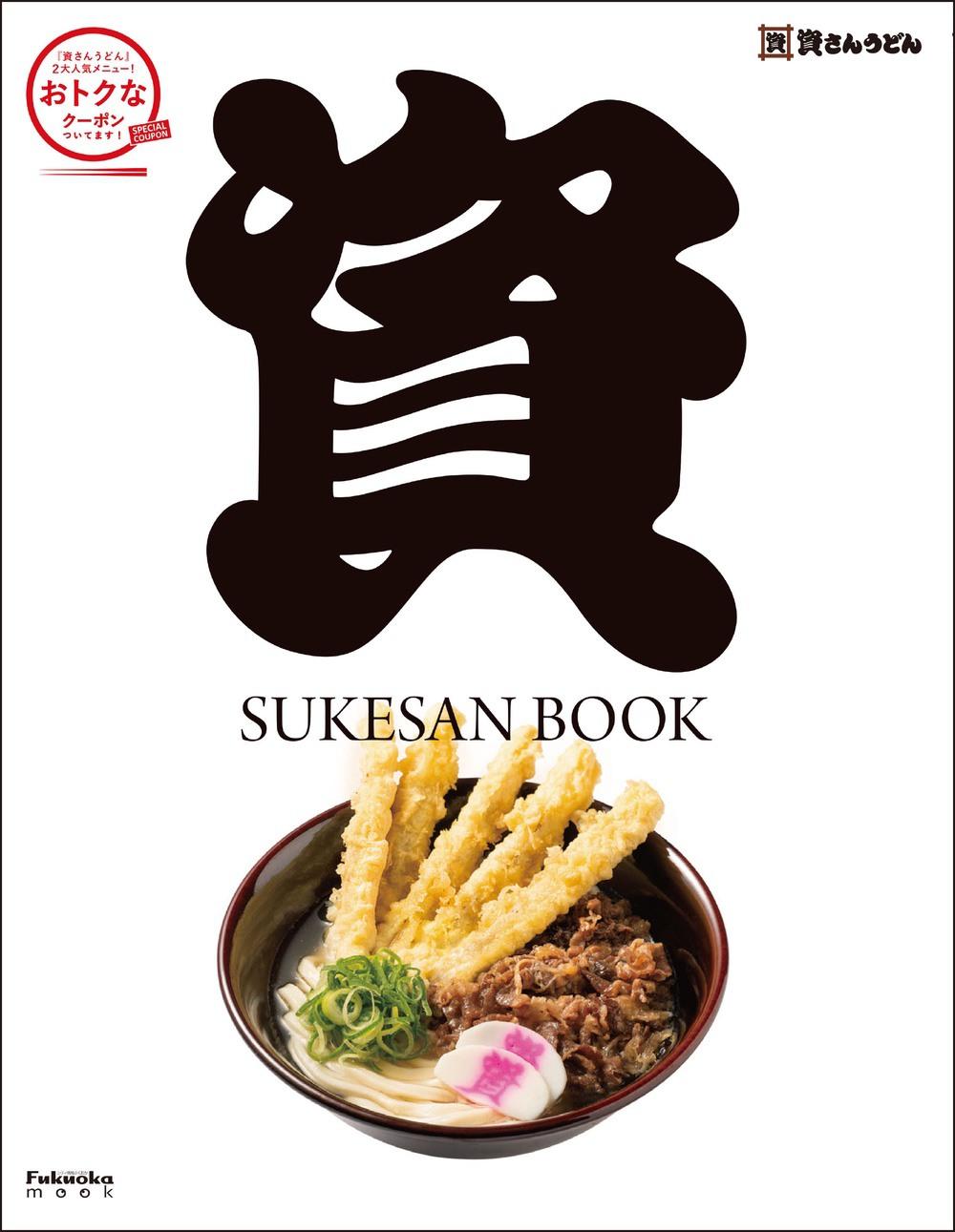 金:完全保存版!資さんうどん公式ファンブックSUKESAN BOOK