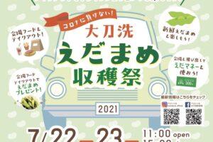大刀洗枝豆収穫祭2021 テイクアウト&ドライブショッピングを楽しもう