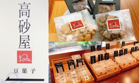 高砂屋 久留米市にある豆菓子専門店 そら豆を使った極上の豆菓子が美味しい!