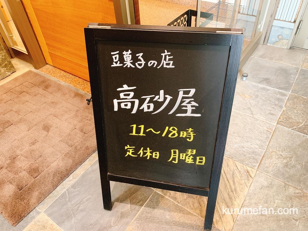 豆菓子の店 高砂屋(たかさごや)営業時間・定休日
