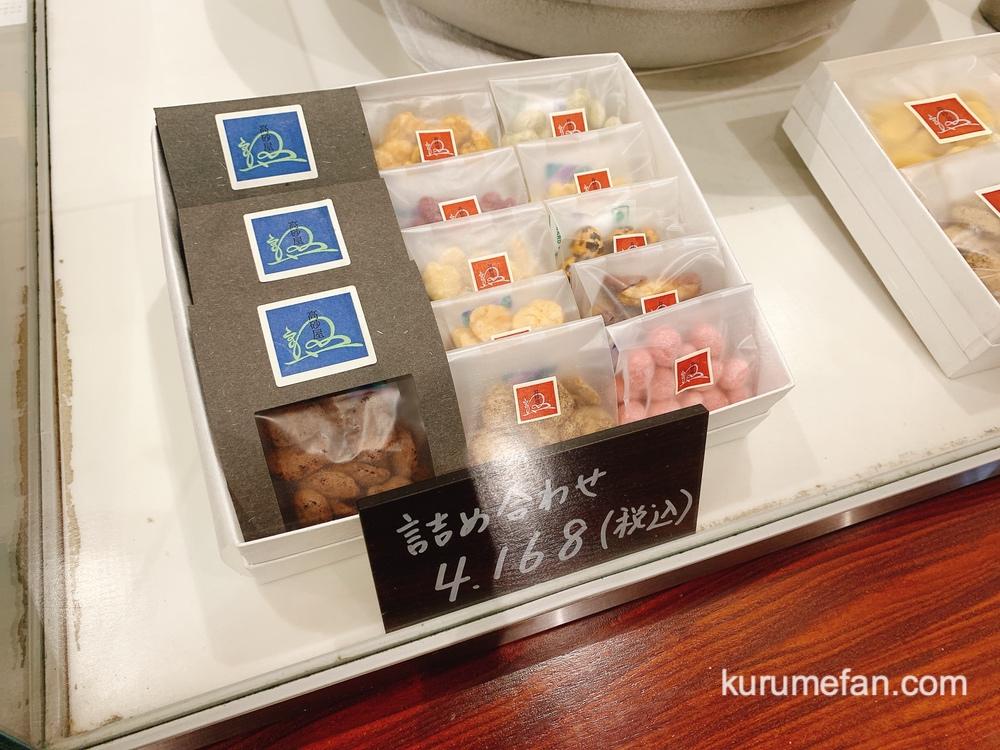高砂屋(たかさごや)けやき通り店 豆菓子の詰め合わせ