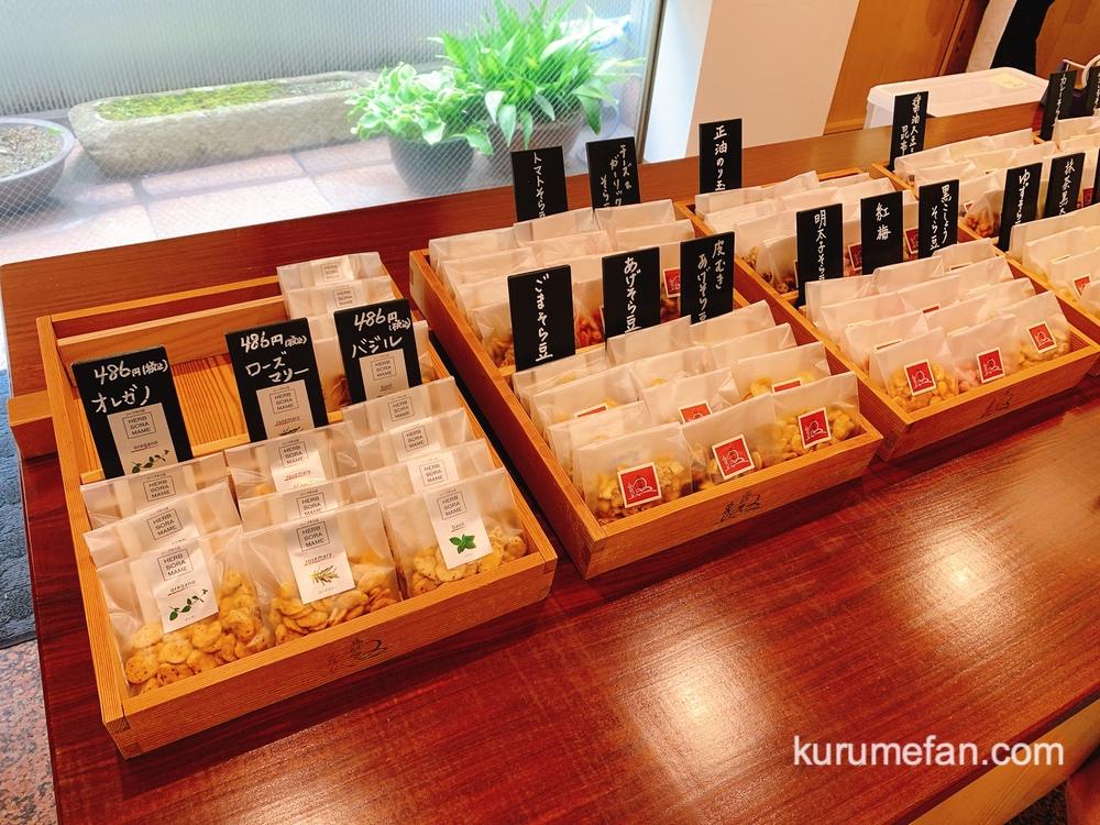 高砂屋(たかさごや)けやき通り店 豊富な種類のそら豆の豆菓子