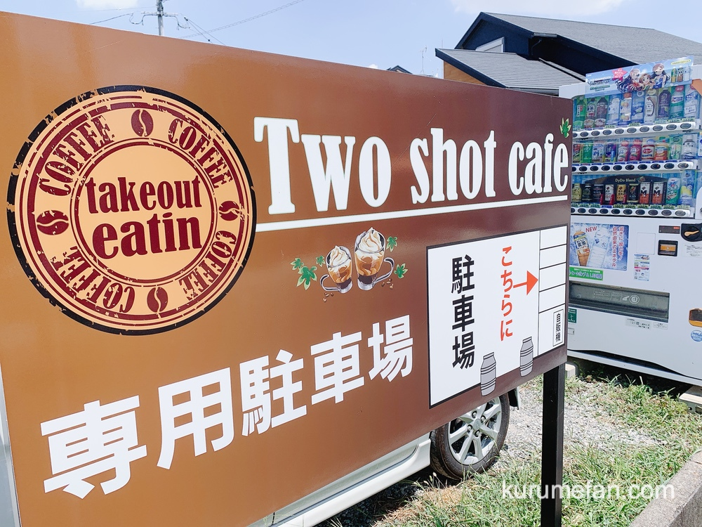 Two shot cafe(ツーショットカフェ) 駐車場【福岡県久留米市三潴町玉満2770-12】