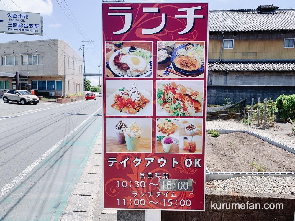 Two shot cafe(ツーショットカフェ) 店舗場所【福岡県久留米市三潴町玉満2770-12】