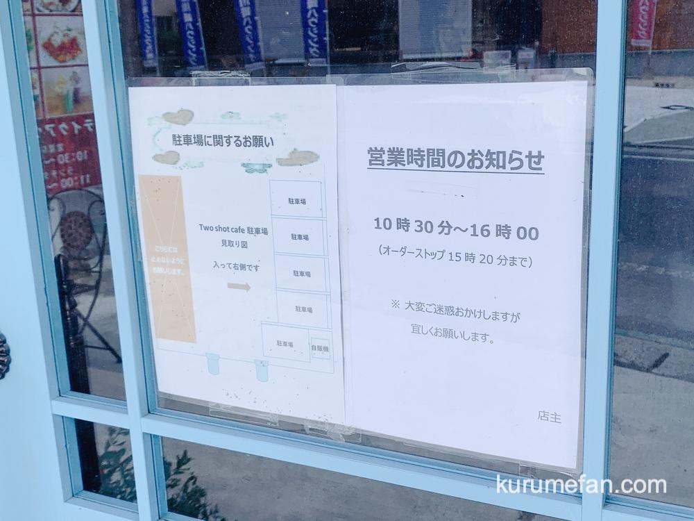 Two shot cafe(ツーショットカフェ) 営業時間・定休日