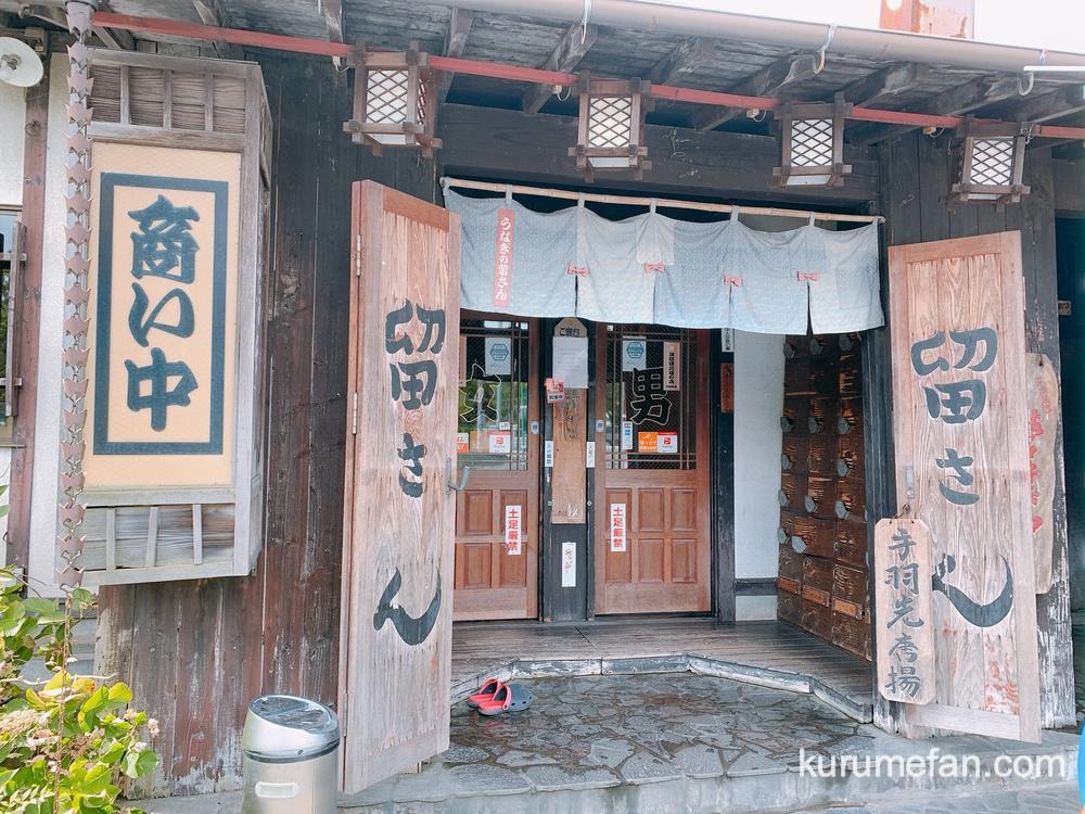 うなぎの留さん 歴史を感じる店舗・建物