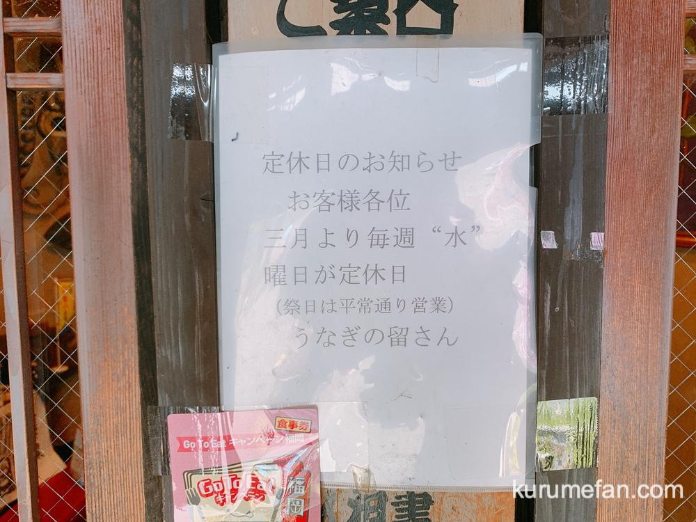 うなぎの留さん 営業時間・定休日