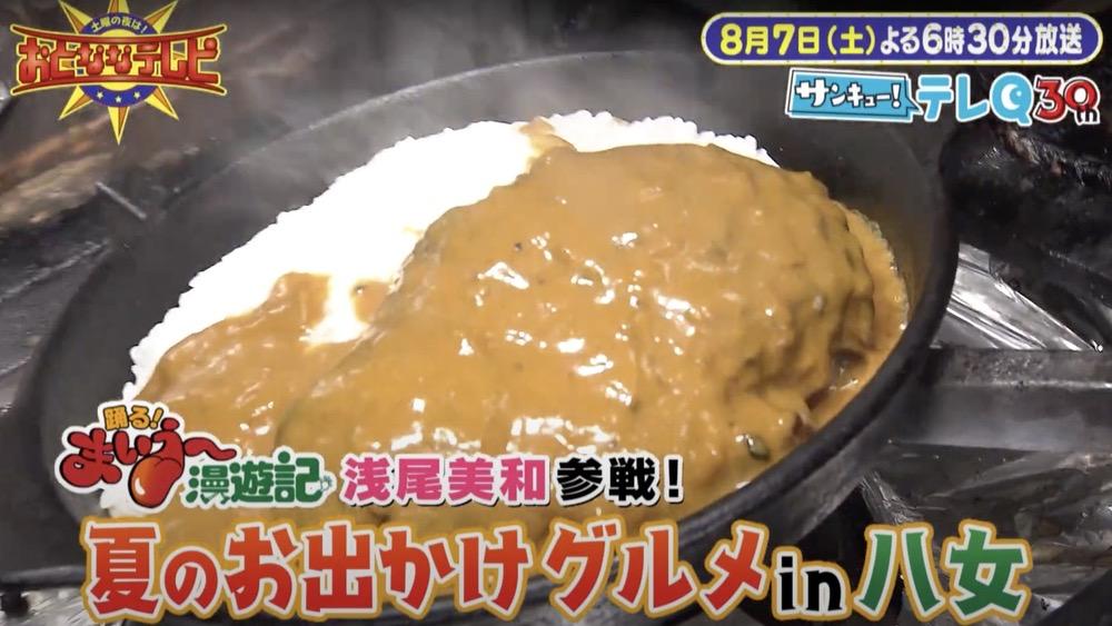 おとななテレビ『まいう~漫遊記』は浅尾美和と八女市のお出かけグルメを紹介