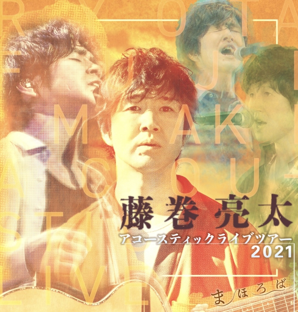 藤巻亮太が八女市に!Acoustic Live Tour 2021 まほろば【11月】