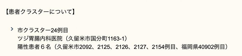 ツジ胃腸内科医院(久留米市国分町1163-1)クラスター【2021年8月5日】