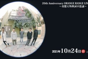 ORANGE RANGEが八女市に!20th Anniversary ORANGE RANGE LIVE TOUR 021