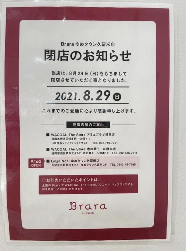 Brara(ブララ)ゆめタウン久留米店 閉店のお知らせ