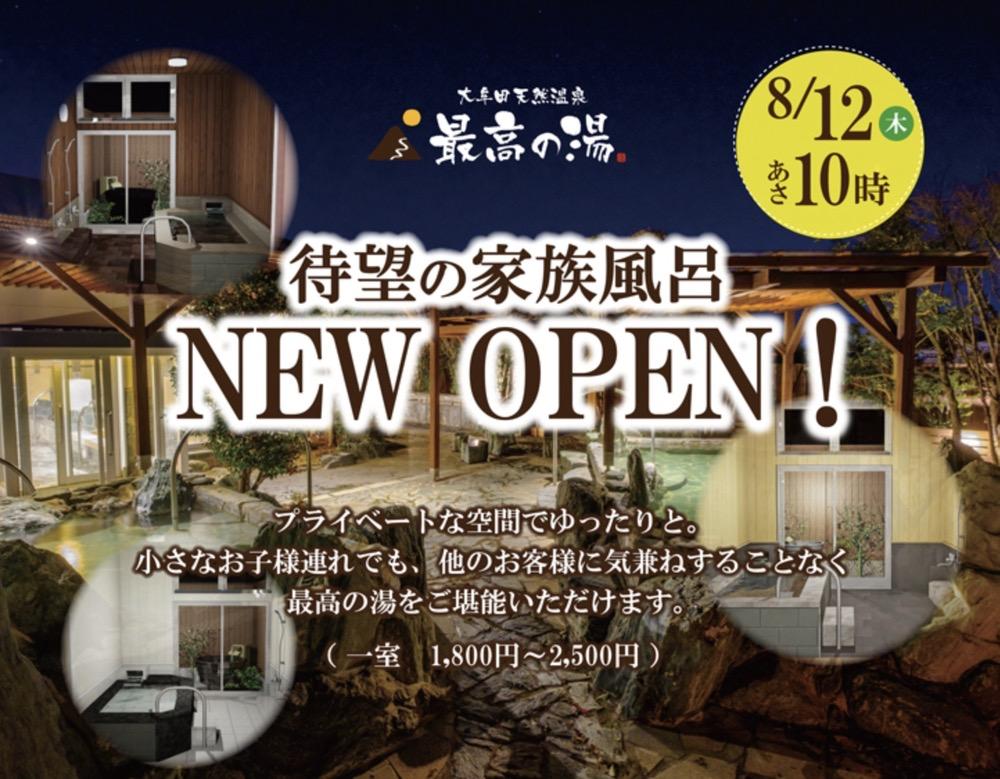 大牟田天然温泉 最高の湯 家族風呂がオープン!プライベートな空間でゆったりと