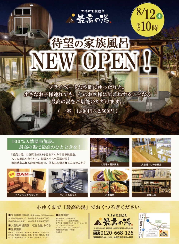 大牟田天然温泉 最高の湯 家族風呂が8月12日ニューオープン!