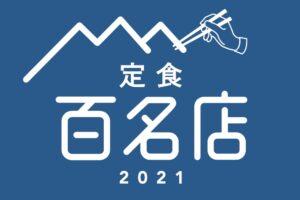 「食べログ 定食 百名店 2021」発表!福岡県は8店ランクイン