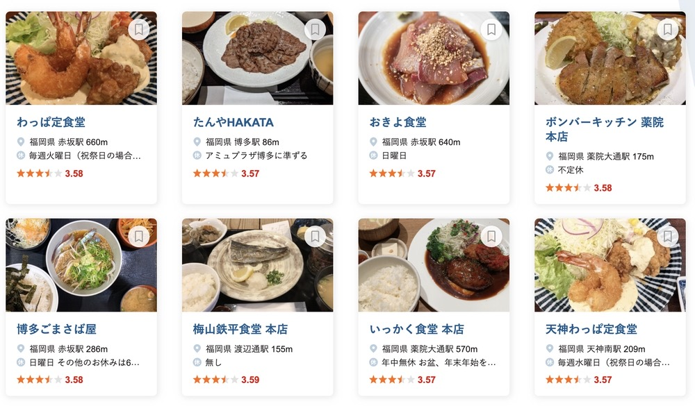 食べログ 定食 百名店 2021に選出された福岡県 8店