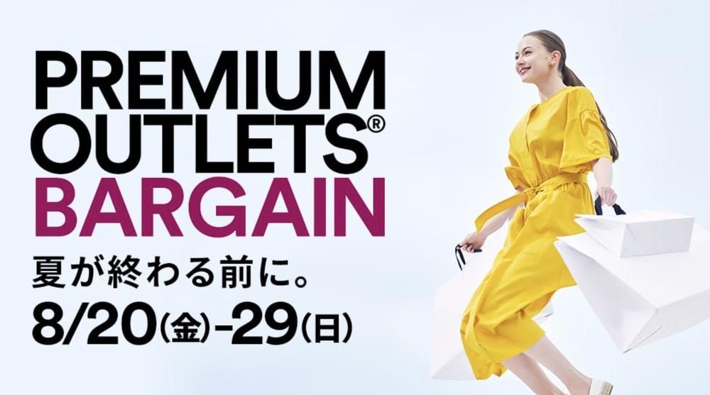 鳥栖プレミアムアウトレット バーゲン MAX80%OFF!8月20日〜29日