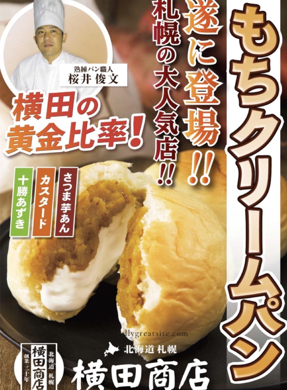 横田商店がゆめタウン久留米に期間限定オープン!北海道札幌市 行列のできるもちクリームパン