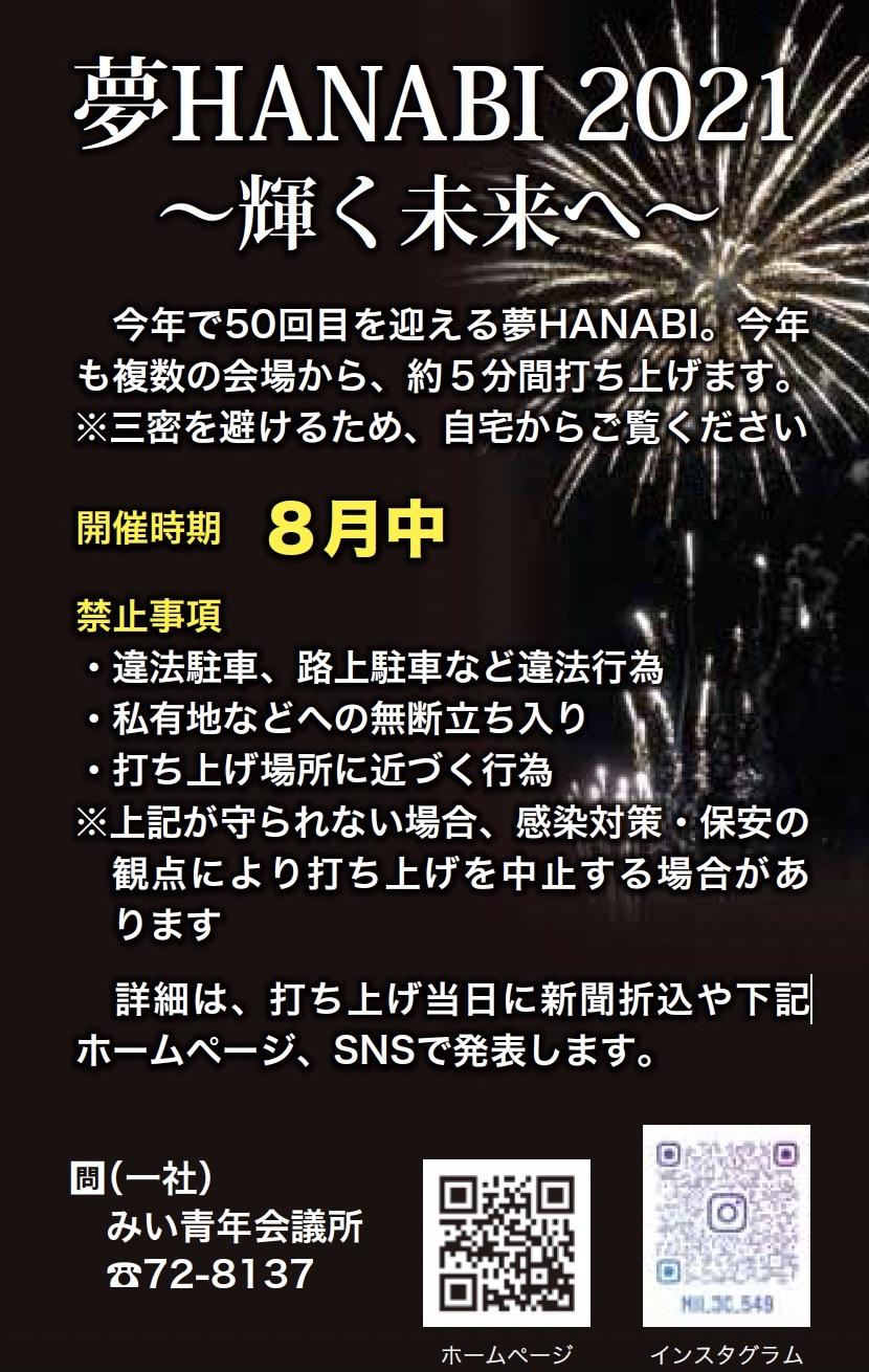 福岡県小郡市 夢HANABI2021 8月中に約5分間打ち上げ