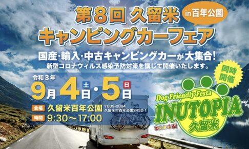 第8回 久留米キャンピングカーフェア 百年公園 キャンピングカーが大集合