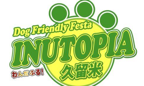 第5回イヌトピア久留米 ドッグフレンドリーフェスタ 久留米百年公園で9月開催
