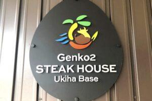 Genko2 STEAK HOUSE うきは市にステーキハウスが9月中旬オープン