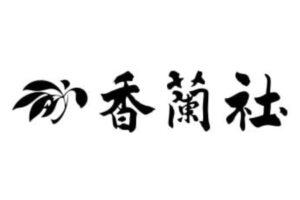 香蘭社 鳥栖プレミアム・アウトレット店が8月29日をもって閉店