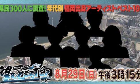 年代別!福岡出身アーティストベスト10を発表!ブルーリバーの望むところだ!