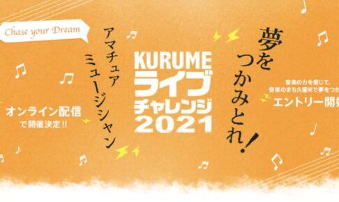 くるめライブチャレンジ2021 今年はオンライン開催!YouTubeチャンネルと連動