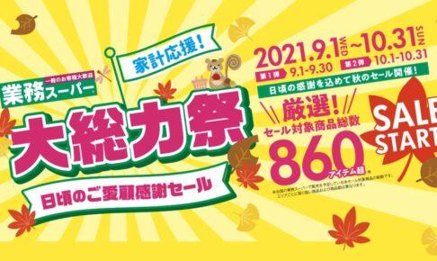 業務スーパー 大総力祭 とにかくお得なアイテム総数860点超えの秋セール開催